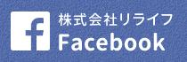 株式会社リライフ Facebookページ